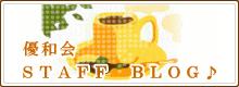 優和会Staff Blog