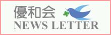 優和会News Letter